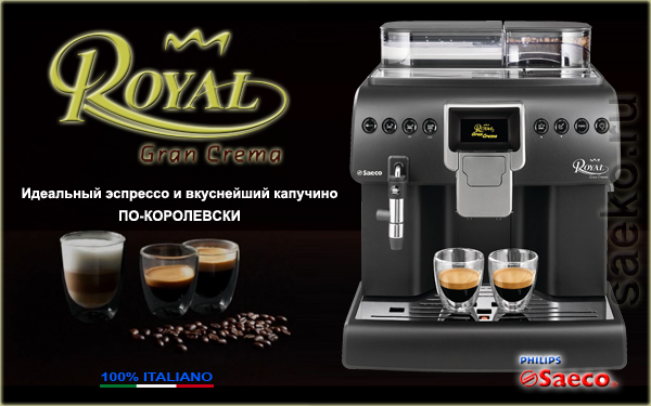 Автоматическая кофемашина Saeco Royal Gran Crema