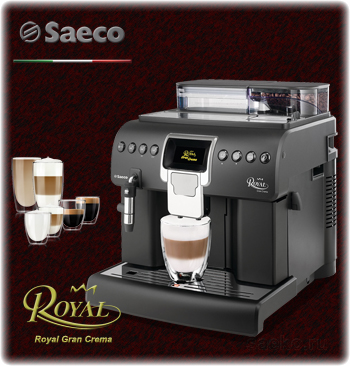 Автоматическая кофемашина Saeco Royal Gran Crema Black