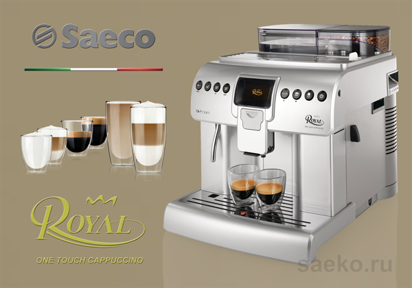 Кофемашина Saeco Royal One touch Cappuccino hd8930/01